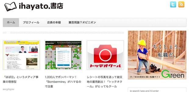 「トッテオクール」がihayato書店に掲載されました