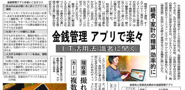 日経産業新聞に掲載されました