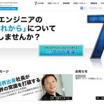【制作実績】エーピーコミュニケーションズ様 採用サイト