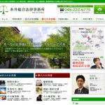 【制作実績】糸井総合法律事務所様 ホームページ