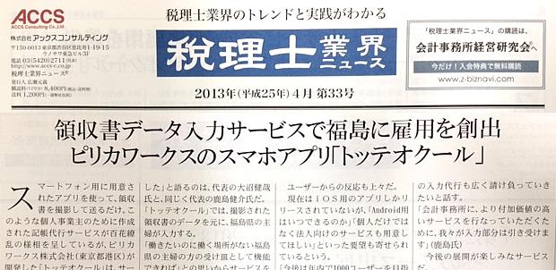 「トッテオクール」が税理士業界ニュースに掲載されました